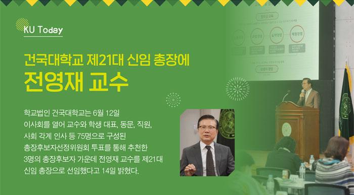 건국대 제21대 신임 총장에 전영재 교수