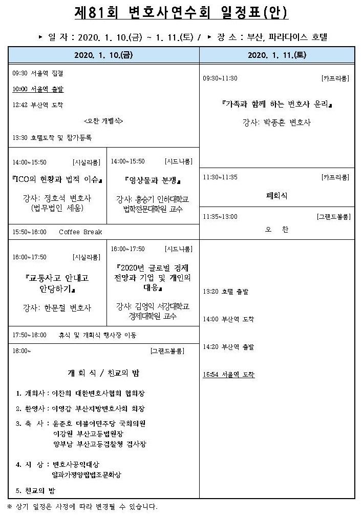 대한변협, 「제81회 변호사연수회」개최- 2020. 1. 10.(금) ~ 1. 11.(토) 부산 파라다이스 호텔 –