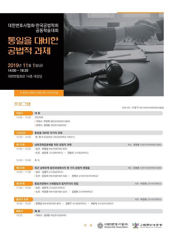 대한변협-한국공법학회 공동학술대회 개최 통일을 대비한 공법적 과제