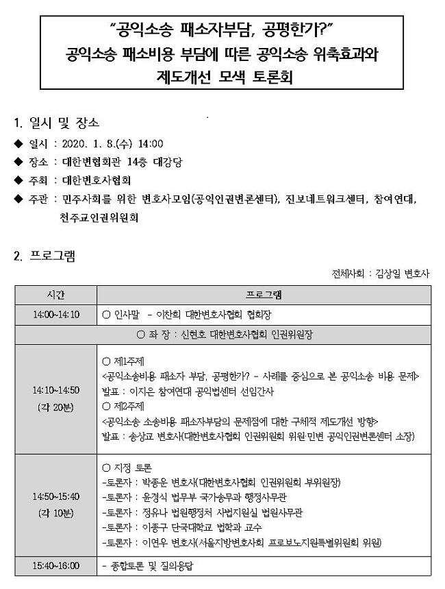 """""""공익소송 패소자부담, 공평한가?"""" 토론회 개최- 1월 8일(수) 14시, 대한변협회관 14층 대강당"""