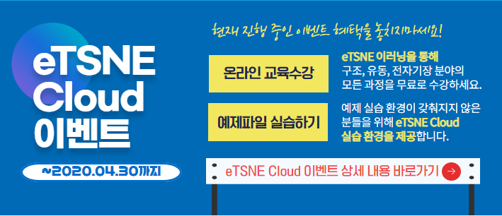 eTSNE 이러닝 무료수강 및 실습환경 체험 이벤트
